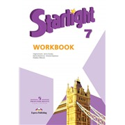 starlight     7 кл.  workbook - рабочая тетрадь