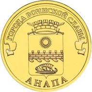 10 рублей 2014 Анапа
