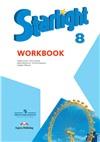 starlight     8 кл.  workbook - рабочая тетрадь