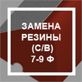 Замена резины (с заменой валика) 7-9 ф, интернет-магазин товаров для бильярда Play-billiard.ru