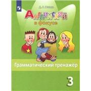 Spotlight 3 - грамматический тренажер. Автор Юшина Д.Г.