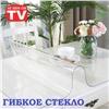 Гибкое стекло, скатерть прозрачная Soft Glass размер 140*60 см.