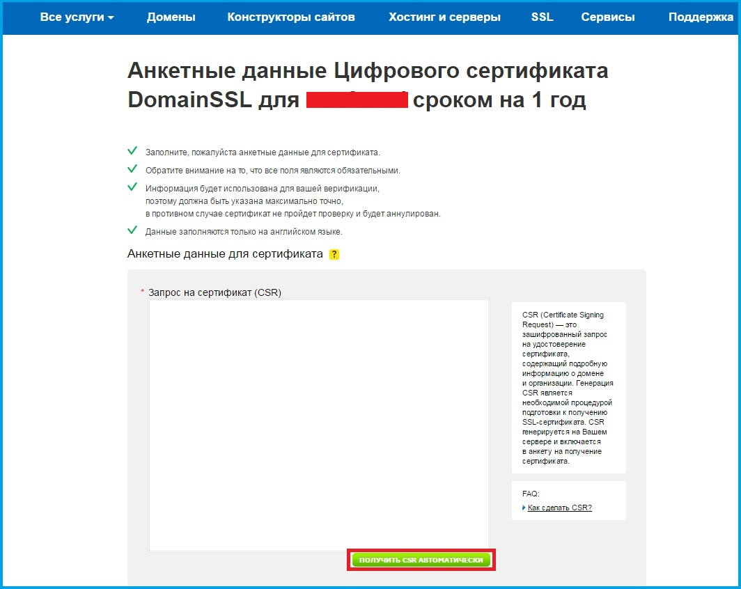 Инструкция по установке ssl сертификата фото 5