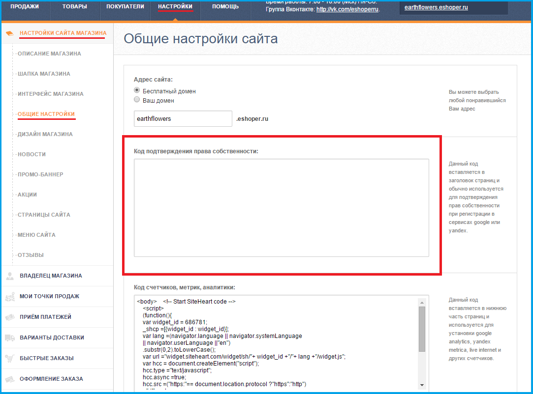 Код подтверждения прав на интернет-магазин на Eshoper.ru