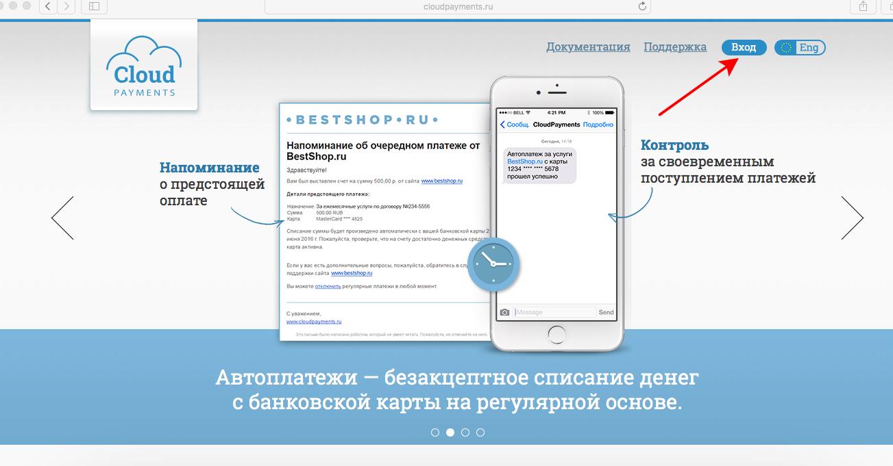 CloudPayments подключение к инетернет магазину на eshoper.ru