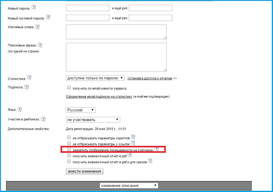 Как сделать скрытый счетчик посещений сайта купить хостинг и домен надежный