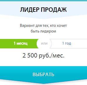Тариф Лидер продаж для создания интернет-магазина на сервисе Eshoper.ru