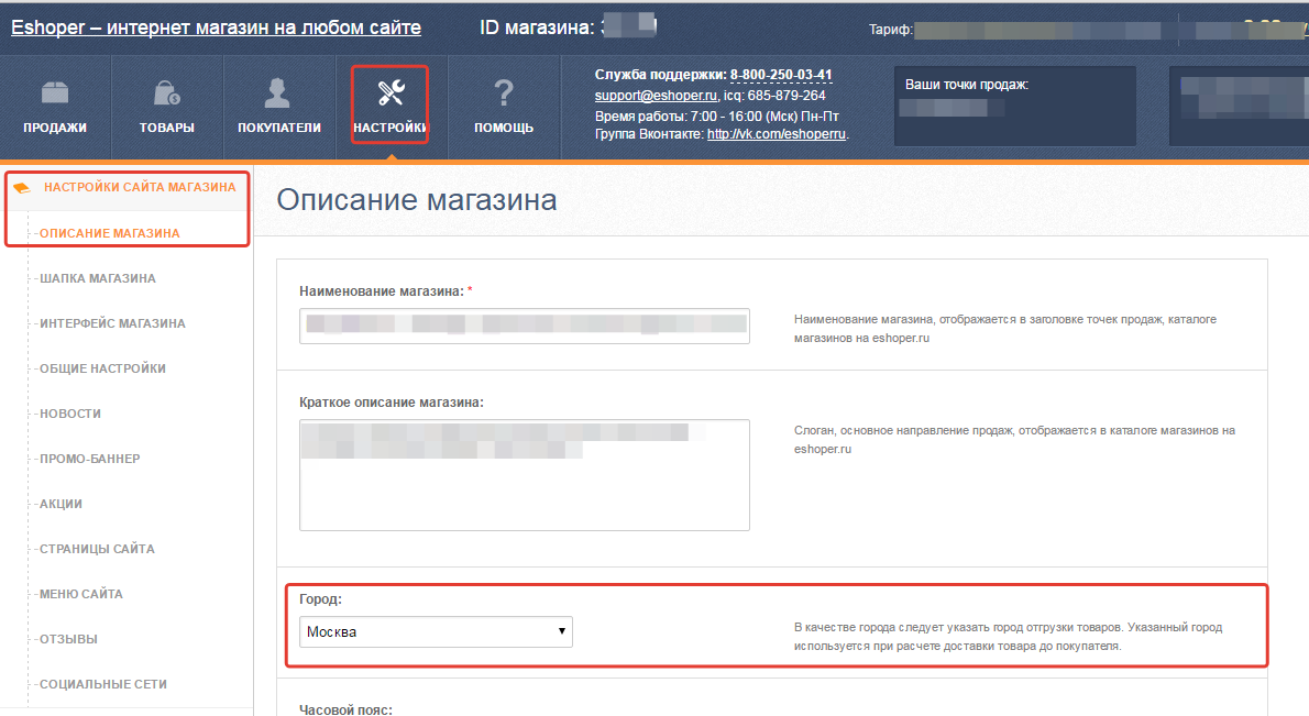 Настройка доставки для интернет магазина на Eshoper.ru