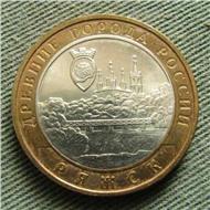 10 рублей 2004 ММД - Ряжск