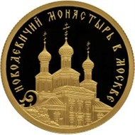 50 руб. золото НОВОДЕВИЧИЙ МОНАСТЫРЬ В МОСКВЕ 2016
