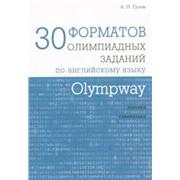 Гулов А.П. Olympway. 30 форматов олимпиадных заданий по английскому языку. 2-е изд.
