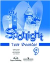 spotlight 9 кл. tests