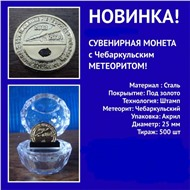 Чебаркульский метеорит