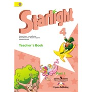 starlight 4 кл. teacher's book - книга для учителя в двух частях