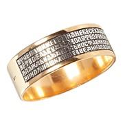 """Кольцо с молитвой  """"Отче наш"""" № 127-604, серебро 925°, с позолотой"""