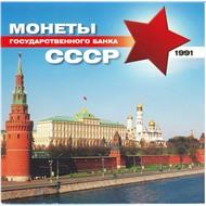 Набор монет СССР 1991, в буклете с жетоном ГКЧП