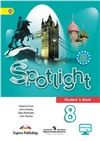 spotlight 8 кл. student's book - учебник