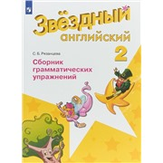 Рязанцева С.Б. Английский язык. Сборник грамматических упражнений. 2 класс (ФГОС)