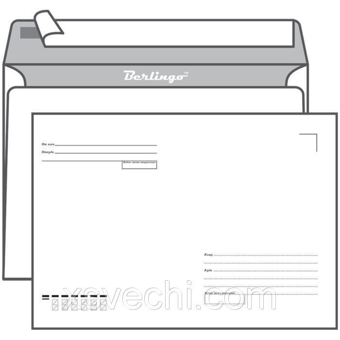 Конверт почтовый Berlingo C4 229х324 мм, с подсказом, без окна, отрывная лента, внутренняя запечатка, термоусадка
