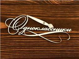 Надпись Одноклассники