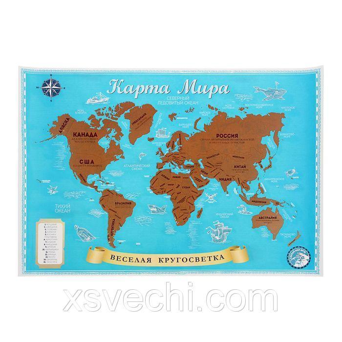 """Карта мира со скретч-слоем """"Веселая кругосветка"""""""