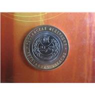 10 рублей 2007 СПМД - Республика Хакасия