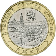 10 рублей 2016 Ржев, Тверская область