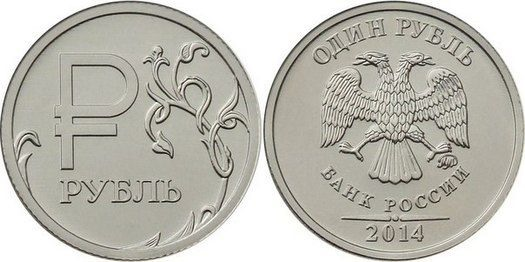 В России появилась монета с символом рубля