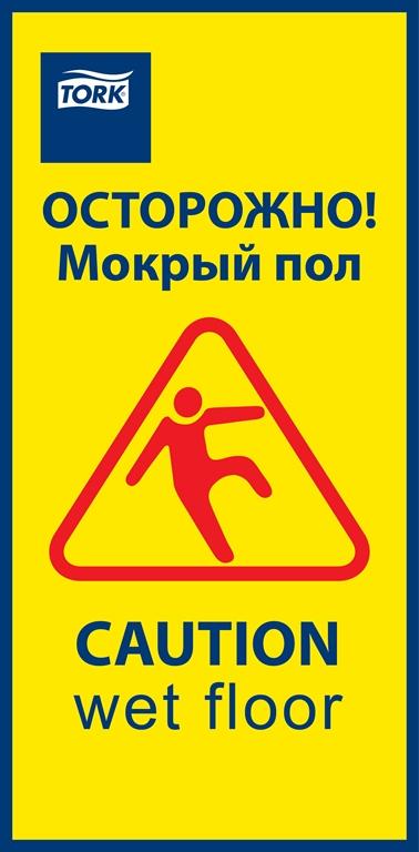 Осторожно мокрый пол комус
