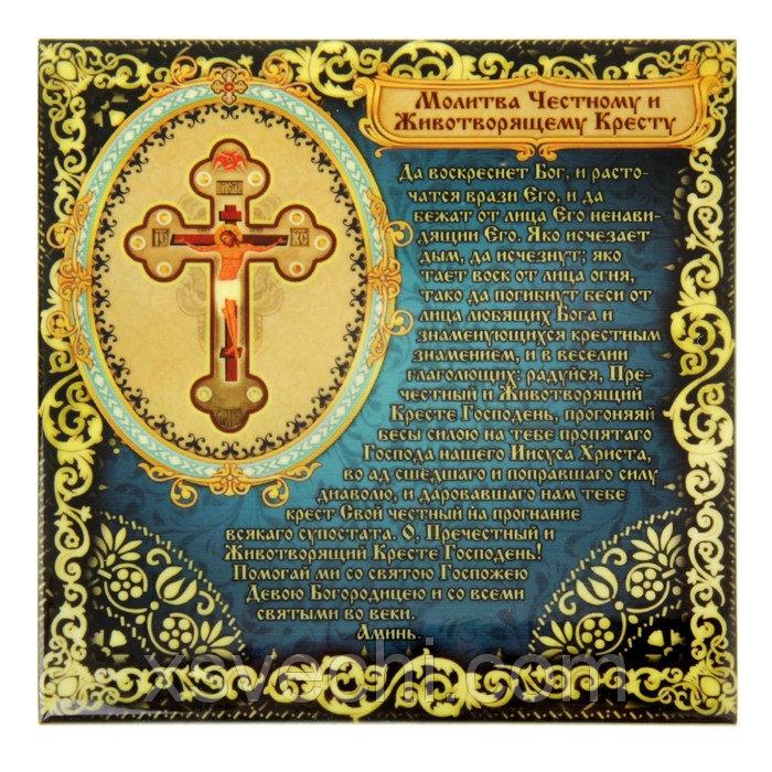 """Икона с молитвой """"Молитва Честному и Животворящему Кресту"""""""