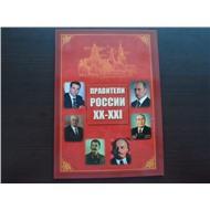 ПРАВИТЕЛИ РОССИИ XX-XXI