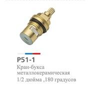 кран - букса м/к 1/2 (20шлица) 180гр