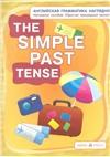 грамматика simple past