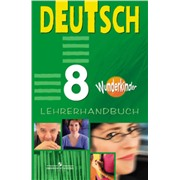 Вундеркинды 8 класс Книга для учителя.