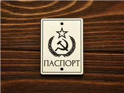 """Шильдик Паспорт """"СССР"""""""