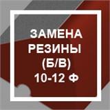 Замена резины (без замены валика) 10-12 ф, интернет-магазин товаров для бильярда Play-billiard.ru