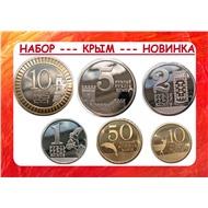 РЕСПУБЛИКА КРЫМ 2014 - Набор 6 монет