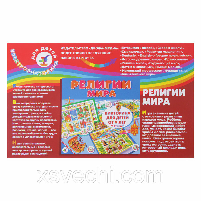 """Обучающая игра """"Религии мира"""" 1058 МИКС"""