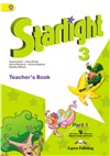 starlight     3 кл. teacher's book - книга для учителя в двух частях