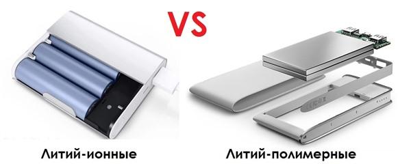 Литий-ионный внешний аккумулятор против литий-полимерного