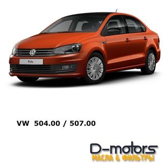 Моторные масла для VW Polo 504.00 / 507.00
