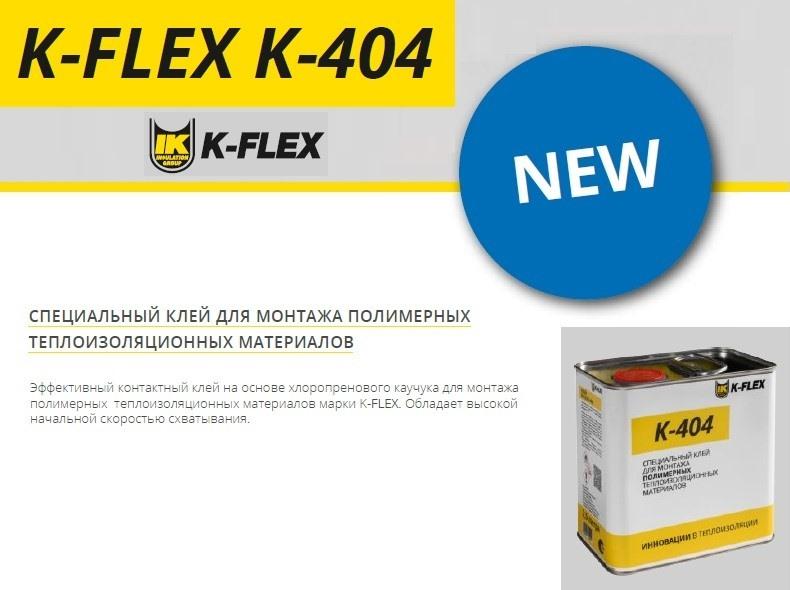 Новый клей K-FLEX K-404 для вспененного полиэтилена K-FLEX PE