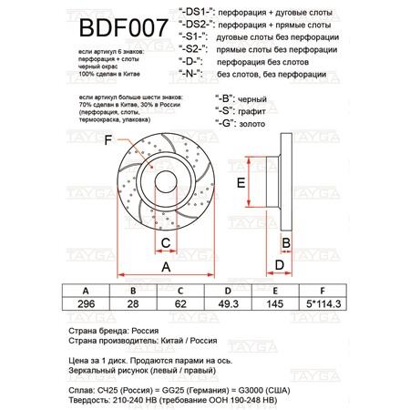 BDF007-D-G - ПЕРЕДНИЕ
