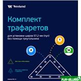 Weekend Комплект трафаретов для установки шаров 57,2мм (пул), интернет-магазин товаров для бильярда Play-billiard.ru