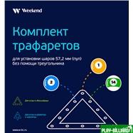Weekend Комплект трафаретов для установки шаров 57,2мм (пул), интернет-магазин товаров для бильярда Play-billiard.ru. Фото 1