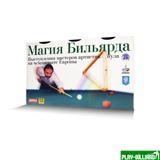 """Кассета """"Магия бильярда"""" (3 шт.), интернет-магазин товаров для бильярда Play-billiard.ru"""