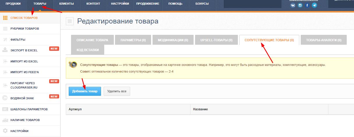 """Настройте """"Сопутствующие товары"""" - это товары, отображаемые в карточке основного товара. Eshoper.ru"""