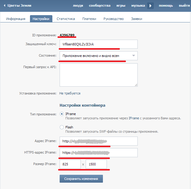 Настройка приложения интернет магазина в Вконтакте на Eshoper