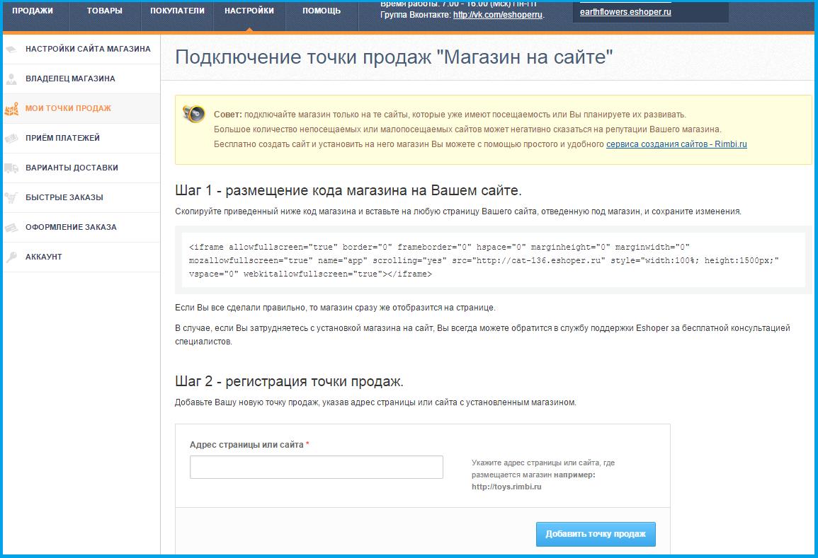 Варианты кодов кнопок для сайта на Eshoper.ru