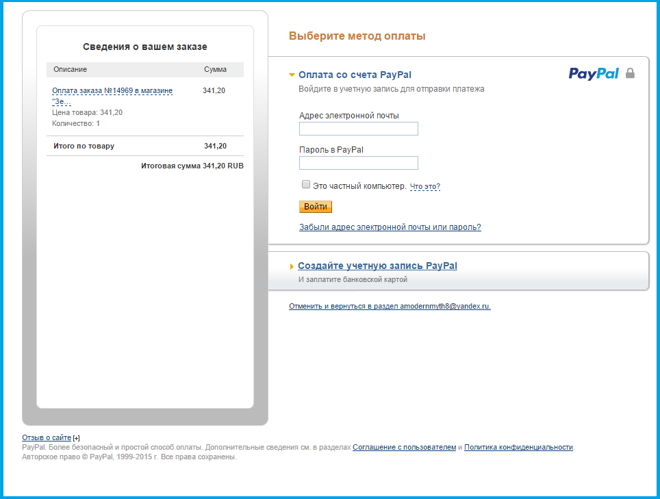 Оплата paypal за покупку в интернете